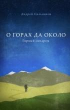 Андрей Сальников - О горах да около. Горный синдром