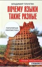 Владимир Плунгян - Почему языки такие разные. Популярная лингвистика