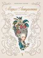 Бенжамен Лакомб - Мария-Антуанетта. Тайный дневник королевы