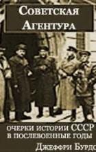 Джеффри Бурдс - Советская агентура: Очерки истории СССР в послевоенные годы (1944-1948)