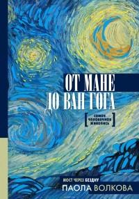 Волкова П.Д. - От Мане до Ван Гога — самая человечная живопись