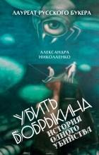 Александра Николаенко - Убить Бобрыкина. История одного убийства