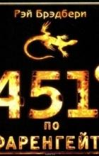 Брэдбери Рэй Дуглас - 451 градус по Фаренгейту