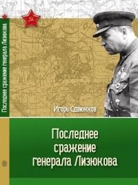 Игорь Сдвижков - Последнее сражение генерала Лизюкова