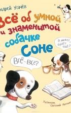 Андрей Усачёв - Все об умной и знаменитой собачке Соне (сборник)