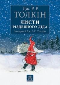 Джон Р. Р. Толкин - Листи Різдвяного Діда