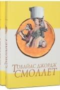 Тобайас Смоллет - Приключения Перигрина Пикля (комплект из 2 книг)
