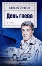 Анатолий Степанов — День гнева