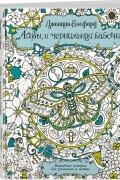Джоанна Бэсфорд - Айви и чернильная бабочка. Волшебная история для рисования и мечты