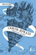 Кристель Дабо - Сквозь зеркала. Обрученные холодом