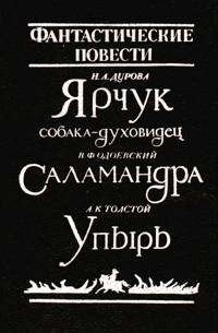 - Фантастические повести: Ярчук собака-духовидец. Саламандра. Упырь (сборник)