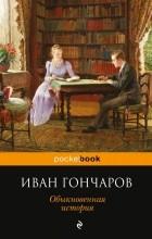 Иван Гончаров - Обыкновенная история