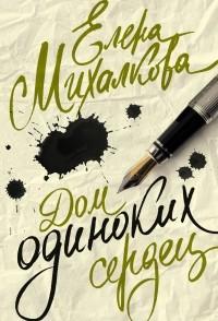 Елена Михалкова - Дом одиноких сердец