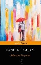 Мария Метлицкая — Дорога на две улицы