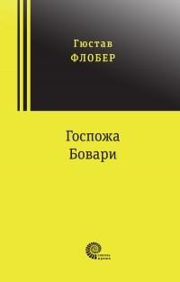 Гюстав Флобер - Госпожа Бовари