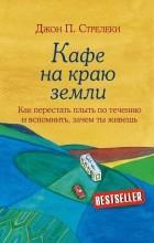 Джон П. Стрелеки - Кафе на краю земли