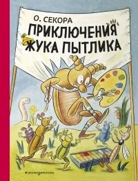Секора Ондржей - Приключения жука Пытлика