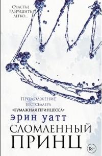 Эрин Уатт - Сломленный принц