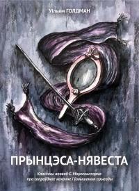 Уільям Голдман - Прынцэса-нявеста