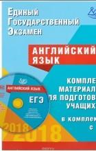- ЕГЭ 2018. Английский язык. Комплекс материалов для подготовки учащихся