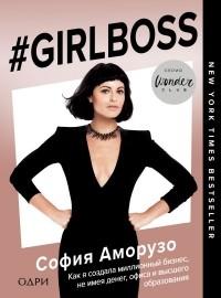 София Амарузо - #Girlboss. Как я создала миллионный бизнес, не имея денег, офиса и высшего образования