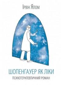 Ірвін Ялом - Шопенгауер як ліки