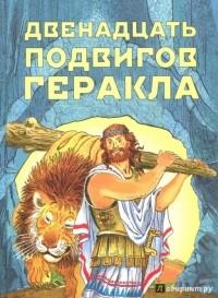 Николай Кун - Двенадцать подвигов Геракла