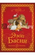 Эзоп  - Басни (сборник)