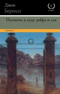 Джон Берендт - Полночь в саду добра и зла