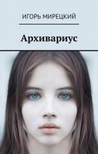 Игорь Мирецкий - Архивариус