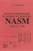 А. В. Столяров - Программирование на языке ассемблера NASM для ОС UNIX