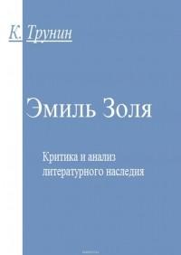 Konstantin_Trunin__Emil_Zolya._Kritika_i