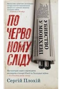 Сергій Плохій - Убивство у Мюнхені. По червоному сліду