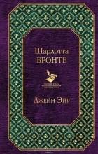 Бронте Ш. - Джейн Эйр