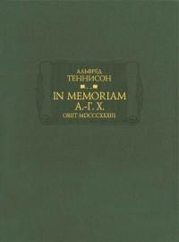 Альфред Теннисон - In Memoriam А. -Г. Х. Obiit MDCCCXXXIII
