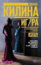 Диана Килина - ИГ/РА