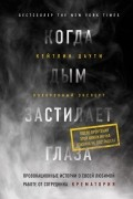 Кейтлин Даути - Когда дым застилает глаза. Провокационные истории о своей любимой работе от сотрудника крематория