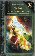 Жанна Бочманова - Тайна красного шатра