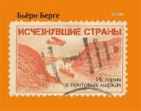 Бьёрн Берге - Исчезнувшие страны. История в почтовых марках