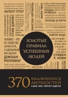 Д. Пинкотт - Золотые правила успешных людей