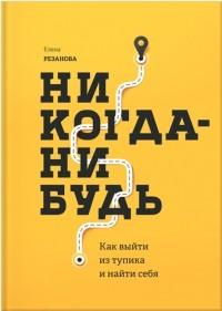 Елена Резанова - Никогда-нибудь. Как выйти из тупика и найти себя