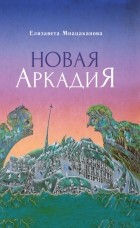 Елизавета Мнацаканова — Новая Аркадия