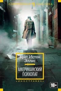 Эллис Брет Истон - Американский психопат
