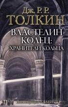 Джон Рональд Руэл Толкин - Властелин Колец. Хранители Кольца