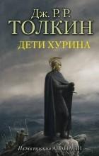 Джон Р. Р. Толкин - Дети Хурина