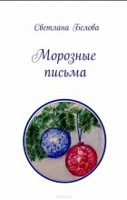 Белова Светлана - Морозные письма