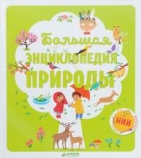 - Большая энциклопедия природы