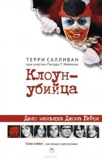 Терри Салливан - Клоун-убийца. Дело маньяка Джона Гейси
