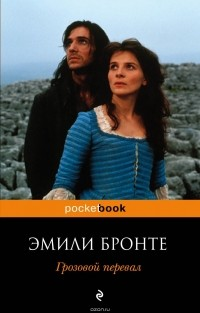 Эмили Бронте - Грозовой перевал