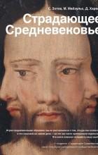 Дильшат Харман, Сергей Зотов, Михаил Майзульс - Страдающее Средневековье